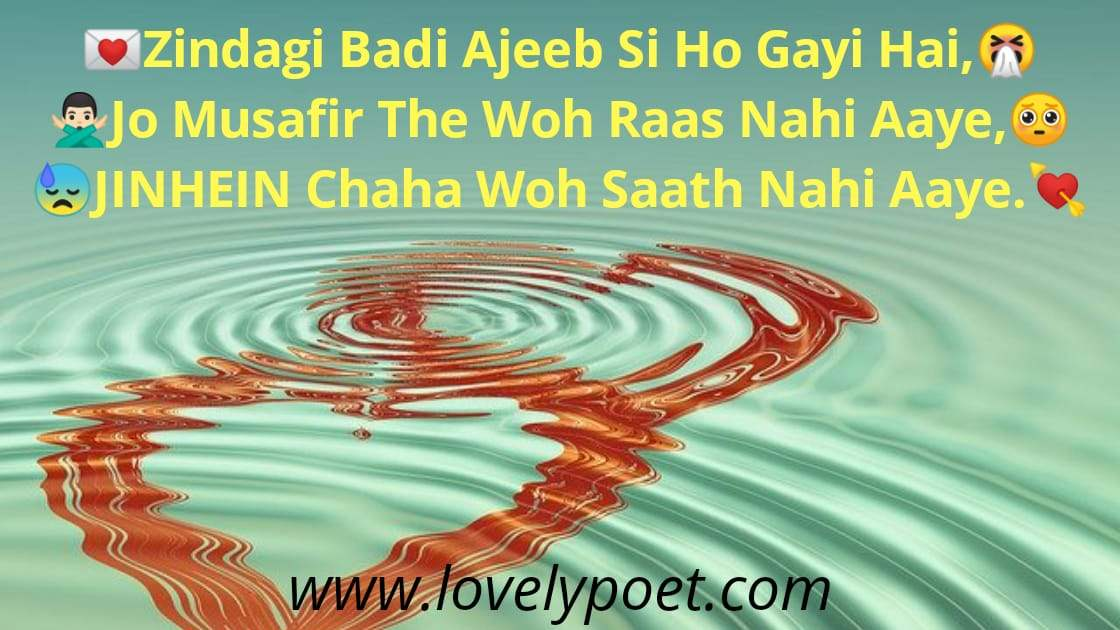 heart-touching-shayari-in-hindi