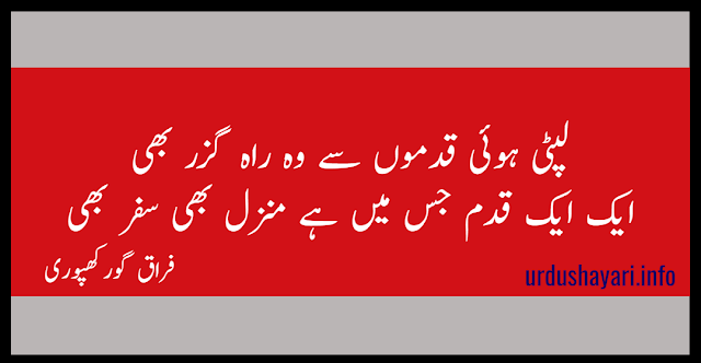 urdu poetry sms by Firaq Gorakhpuri  Lipti hui qadmon se aisi rah guzar bhi