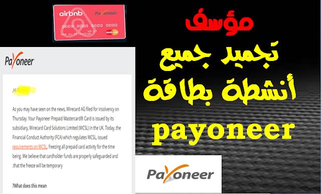 تجميد جميع أنشطة بطاقة payoneer المدفوعة مسبقًا