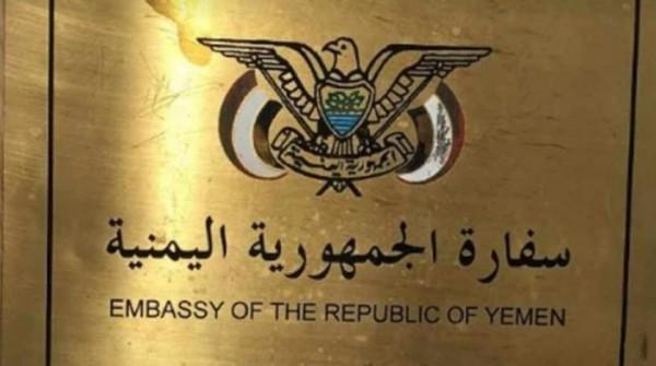 حجز موعد السفارة اليمنية بالرياض بالتفصيل