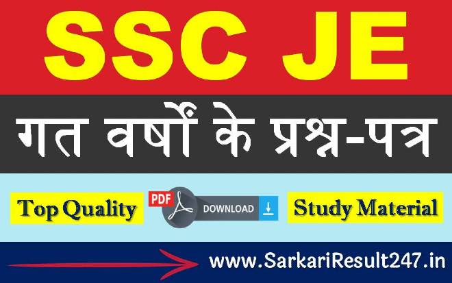 SSC JE Previous Year Solved Question Paper PDF Download For Civil, Electrical and Mechanical Engineering