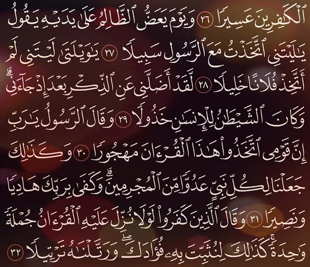 شرح وتفسير سورة الفرقان surah-Al-Furqan ( من الآية 21 إلى الاية 32 )