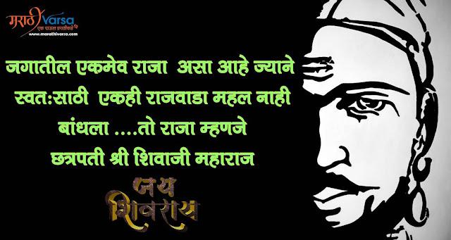 Chatrapati Shivaji Maharaj thought in Marathi