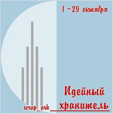 ИДЕЙНЫЙ ХРАНИТЕЛЬ 29/10
