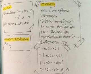 ชีทสรุปคณิตศาสตร์พื้นฐาน ม.2