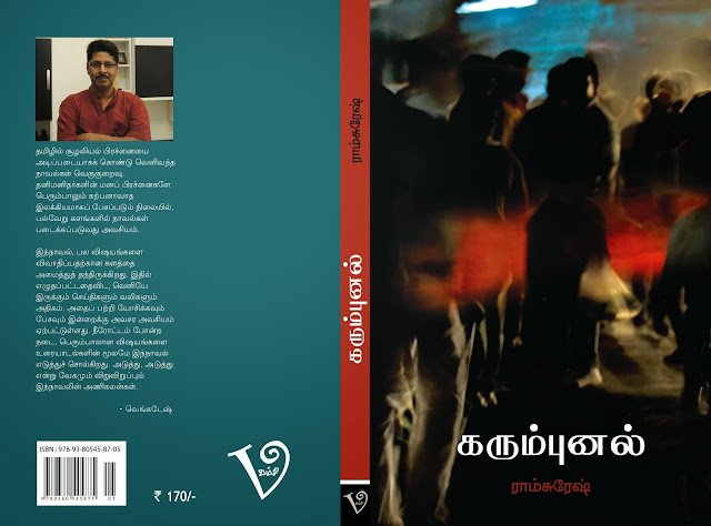 Image result for கரும்புனல்