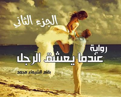 روايات مصرية قصيرة