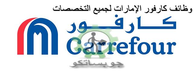 وظائف-كارفور-الامارات