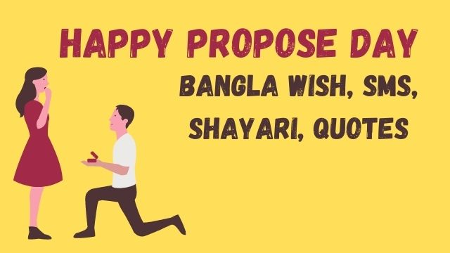 Propose Day Bangla SMS, Wishes, Images In 2021
