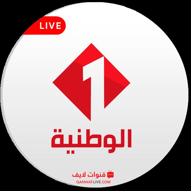 مشاهدة قناة الوطنية التونسية 1 الأرضية بث مباشر 24 ساعة