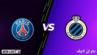 مشاهدة مباراة باريس سان جيرمان وكلوب بروج بث مباشر اليوم بتاريخ 15-09-2021 في دوري أبطال أوروبا