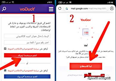 كيفية الربح من الانترنت عبر موقع يوجوف YouGov