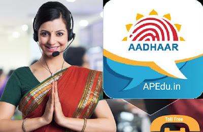 Aadhaar Services: Good news for Aadhaar card holders. . . Start a new service.