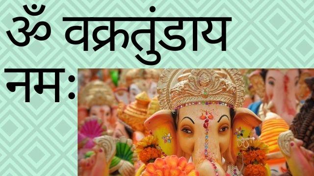 Ganesh-Mantra