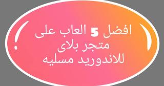 افضل 5 العاب على متجر بلاى للاندوريد مسليه وبدون انترنت