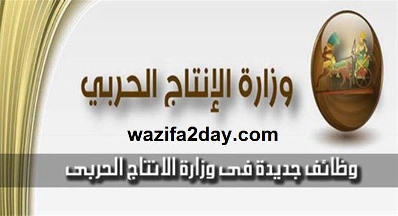 إعلان وظائف وزارة الإنتاج الحربى بديوان عام الوزارة 2021