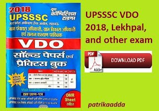 Youth Competition UPSSSC Solved Papers & Practice Book 2018