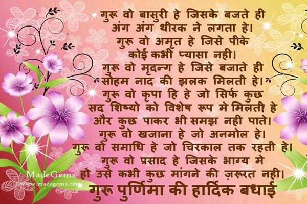 Guru Purnima Wishes Quotes In Hindi Marathi: Guru Purnima Hindi Suvichar Wishes Photos