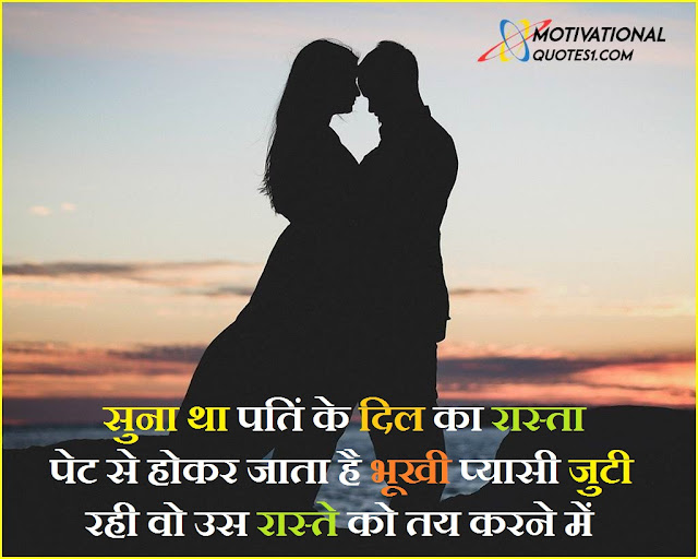 husband wife love dp for whatsapp, husband wife status in english, hubby wife love status, love quotes for hubby in hindi,