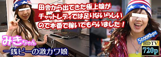 akibahonpo 7311 一銭ピーの激カワ娘