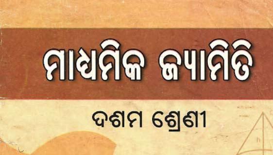 Madhyamika Jyamiti Odisha Class X 2018-19 Math MTG (Geometry) Book Download Free PDF eBook