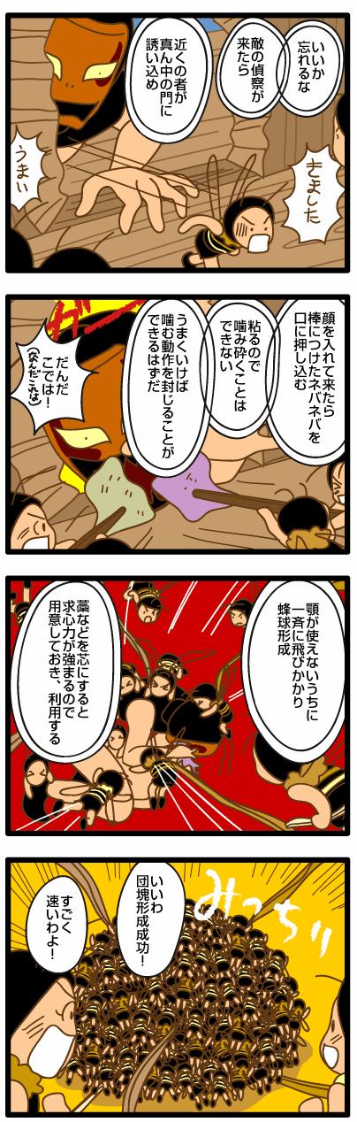 121. 晩秋の防衛戦(11)