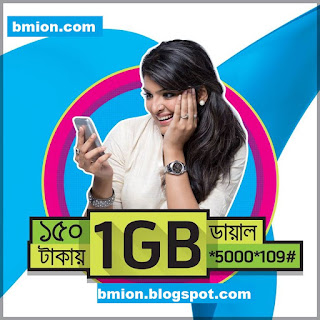 Grameenphone-500MB-7days-99Tk-1GB-14Days-150Tk-Up-to-1GB-Internet-Free-1GB-7Days-5Tk-Dial-50045-Get-Net-Offer-details.