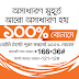 Banglalink 100% Daily Usage/Target Bonus Offer!