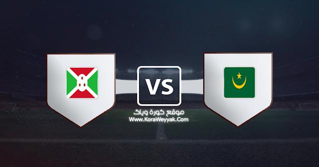 نتيجة مباراة موريتانيا وبوروندي اليوم الأربعاء في تصفيات كأس أمم أفريقيا