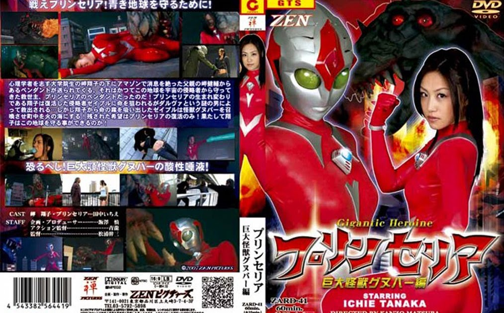 ZARD-41 Princeria: Monster Raksasa Gunuber