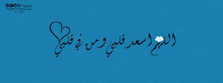 اللهم اسعد قلبي ومن في قلبي