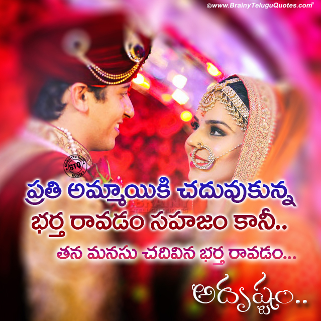 best words on relationship in telugu, true relationship messages in telugu, life value quotes in telugu