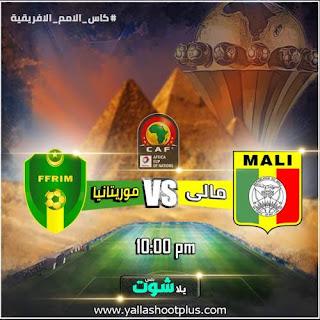 مشاهدة مباراة مالي وموريتانيا بث مباشر اليوم 24-6-2019 في كاس امم افريقيا 2019