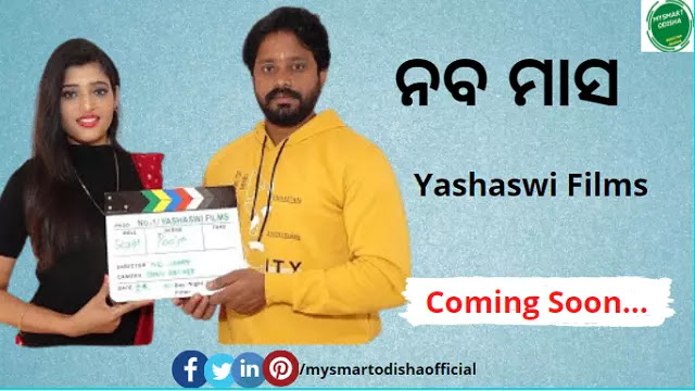 Naba Masa Upcoming Odia Movie || UDAYAN, PRIYANKA PANIGRAHI || Yashaswi Films