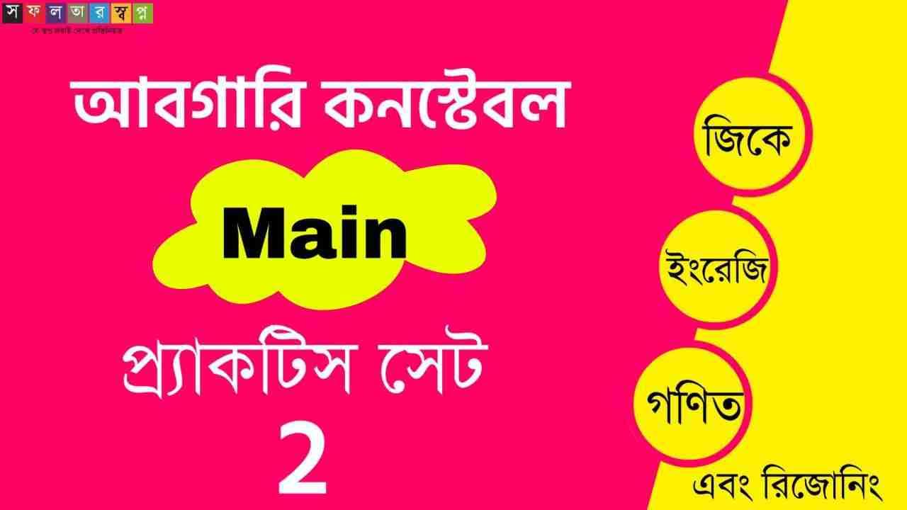 Abgari Constable Main Bengali Practice Set 2 PDF