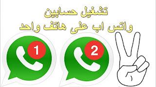 طريقة استخدام حسابين واتسب في هاتف واحد (شرح بالصور)
