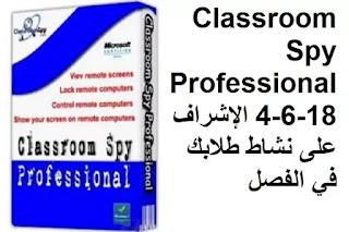 Classroom Spy Professional 4-6-18 الإشراف على نشاط طلابك في الفصل