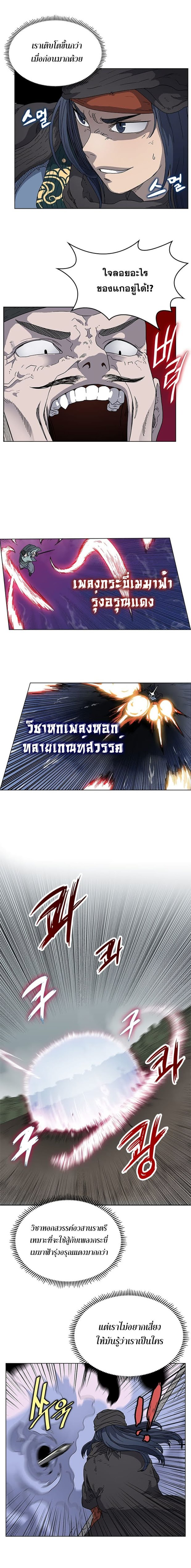 Chronicles of Heavenly Demon - หน้า 2