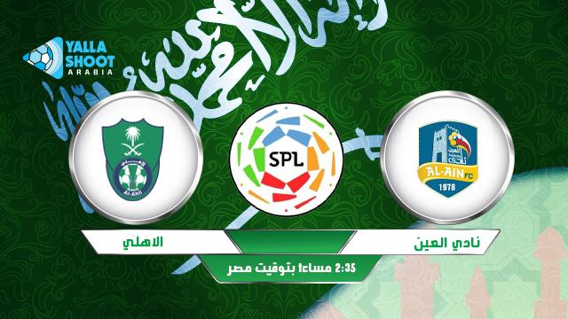 مشاهدة مباراة العين السعودي اليوم | يلا شوت ارابيا