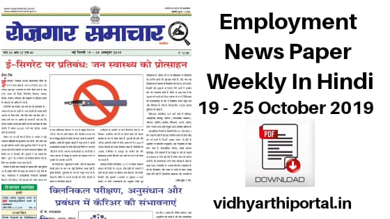 रोजगार समाचार 19 से 25 अक्टूबर 2019