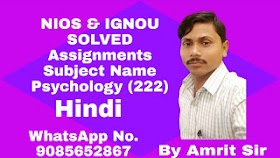 NIOS FREE SOLVED ASSIGNMENTS (2019-20) | PSYCHOLOGY (222) HINDI MEDIUM