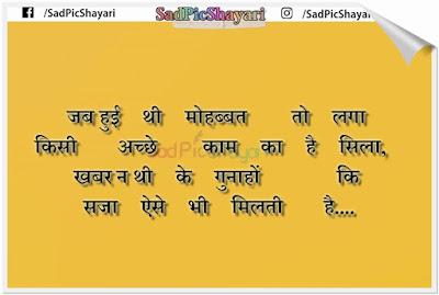 Sad Sms Life Hindi Shayari