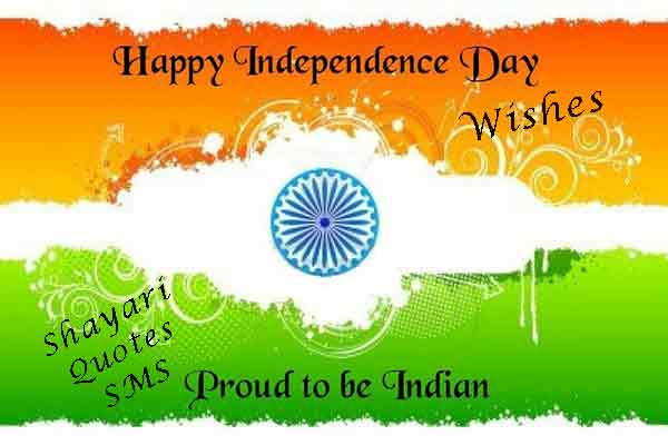 Happy Independence Day Wishes, Happy Independence Day quotes, Happy Independence Day sharayi, Happy Independence Day in hindi, Happy Independence Day status, Happy Independence Day images,
