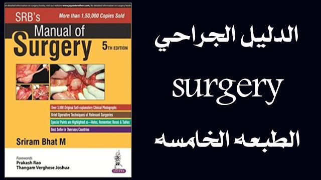 الدليل الجراحي البشري الطبعه الخامسه manual of surgery