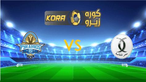 مشاهدة مباراة بيراميدز ومصر المقاصة بث مباشر اليوم 3-10-2020 الدوري المصري