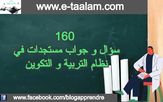160 سؤال و جواب مستجدات في نظام التربية و التكوين