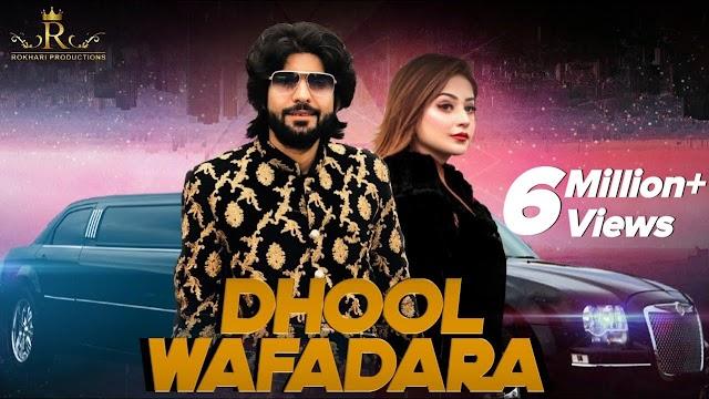 Dhool Wafadara Lyrics - Zeeshan Rokhri