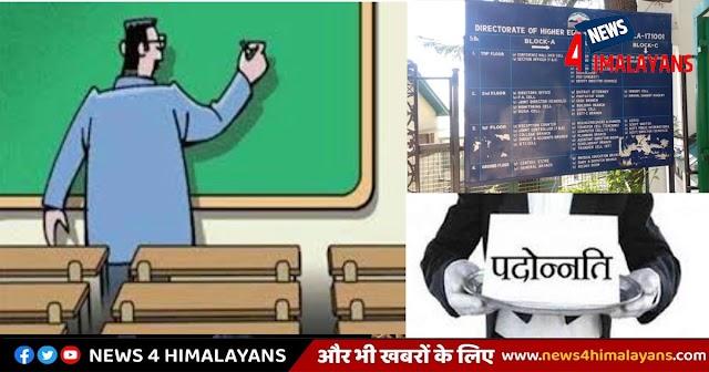 हिमाचल: कोरोना से दिवंगत हो चुके शिक्षक का हो रहा प्रोमोशन, अन्य कर्मी भुगत रहे खामियाजा