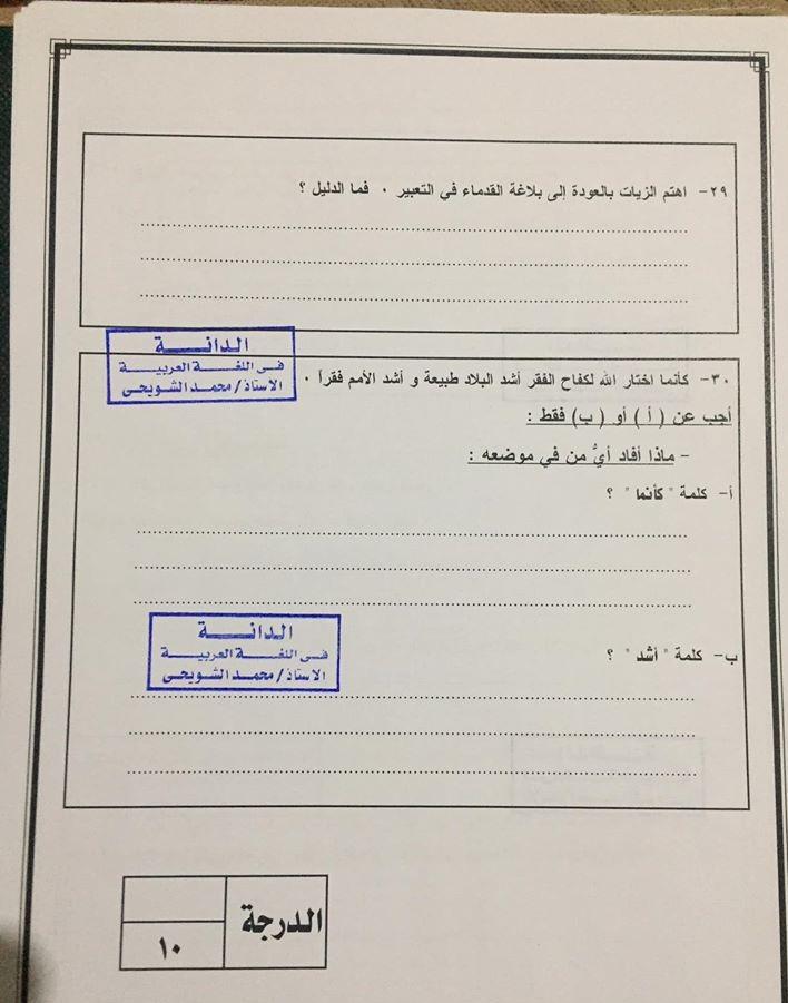 نموذج امتحان تجريبى كامل بتوزيع الدرجات لمادة اللغة العربية للثانوية العامة 2020 9