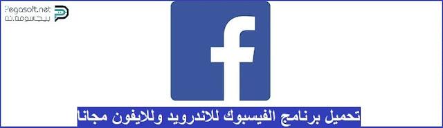 تحميل برنامج الفيس بوك للاندرويد وللايفون